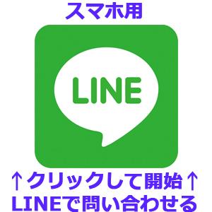 LINE問い合わせスマホ用
