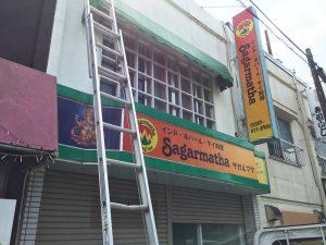 看板施工画像(インドネパール料理)